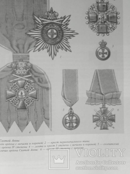 История государства российского в наградах и знаках  т 1., фото №4