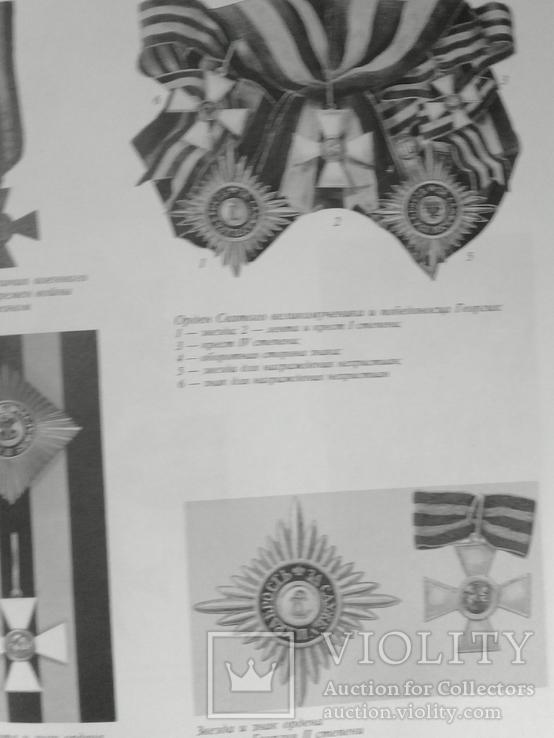 История государства российского в наградах и знаках  т 1., фото №5