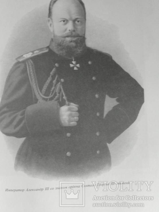 История государства российского в наградах и знаках  т 1., фото №6