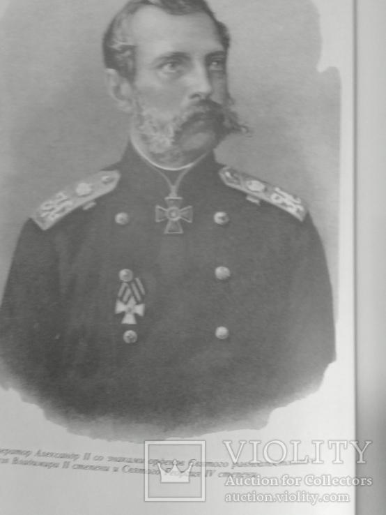 История государства российского в наградах и знаках  т 1., фото №7
