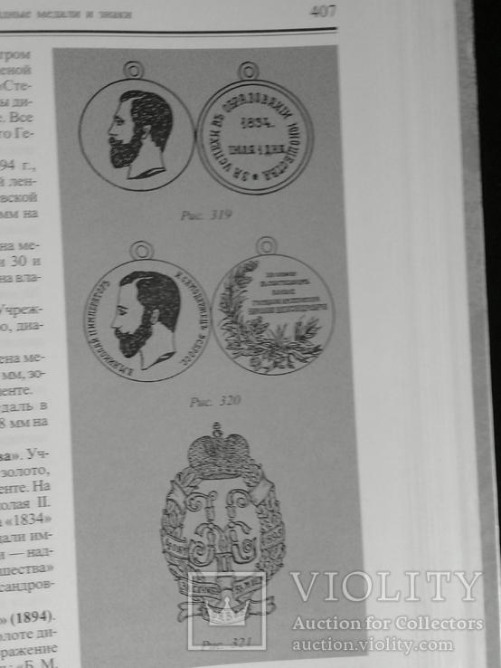 История государства российского в наградах и знаках  т 1., фото №8