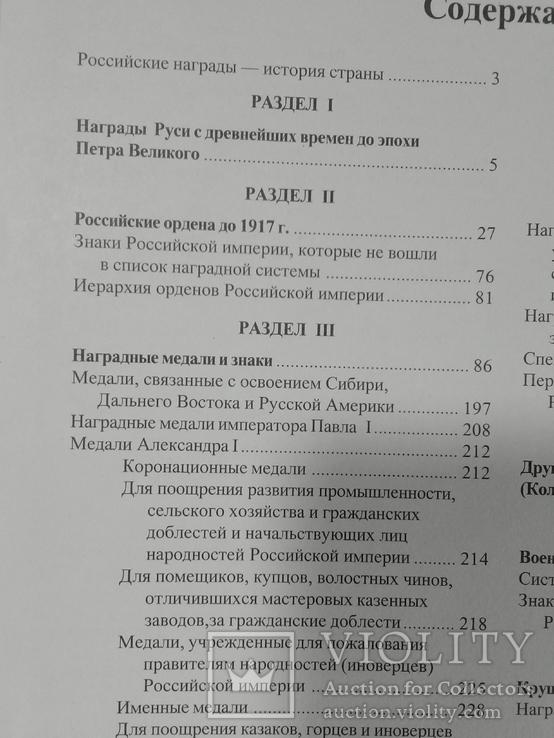 История государства российского в наградах и знаках  т 1., фото №10