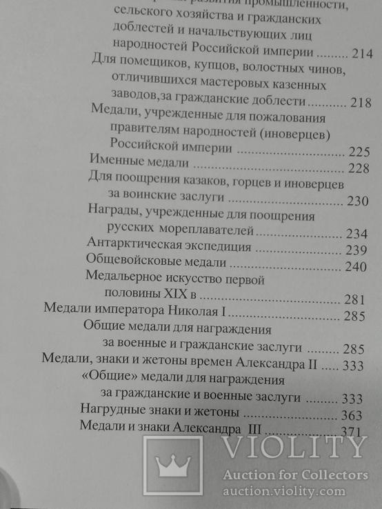 История государства российского в наградах и знаках  т 1., фото №11