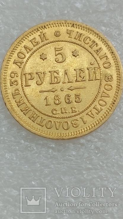 5 рублей 1865 год