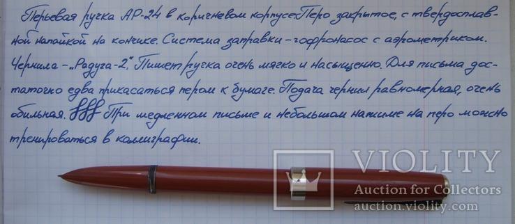 Перьевая ручка АР-24 Союз с гофронасосом. Перо с напайкой. Пишет очень мягко и насыщенно., фото №10