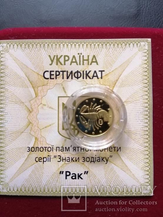 Золота монета  Рак. Серія знаки зодіаку