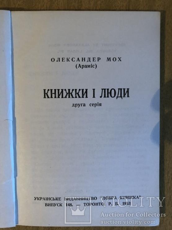 О. Мох (Араміс). Книжки і люди. Торонто - 1953 (діаспора), фото №3