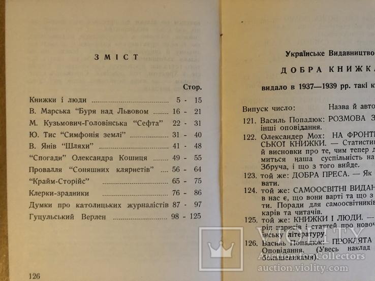 О. Мох (Араміс). Книжки і люди. Торонто - 1953 (діаспора), фото №6