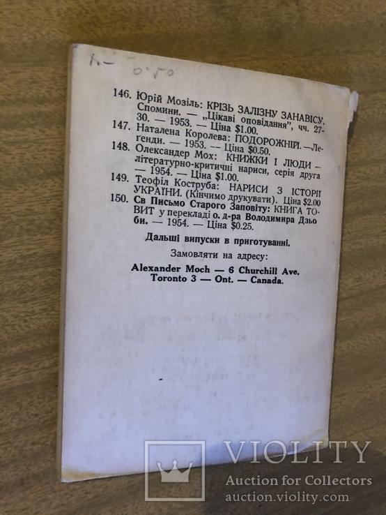 О. Мох (Араміс). Книжки і люди. Торонто - 1953 (діаспора), фото №7