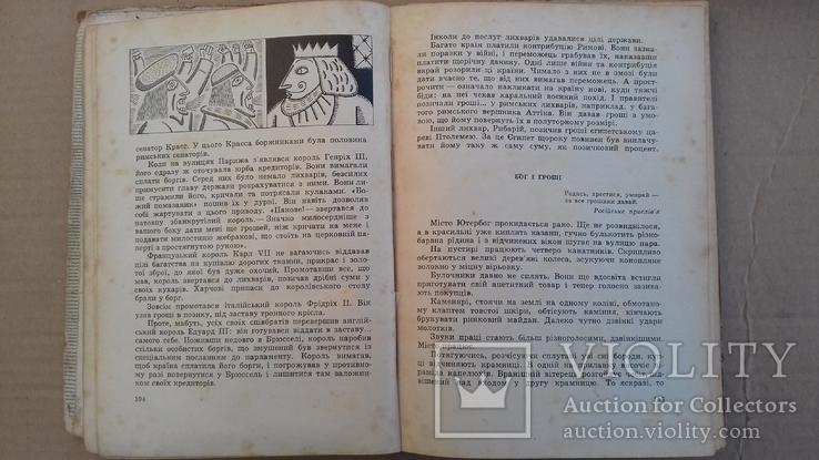 """Книга """"Гроші """", фото №5"""