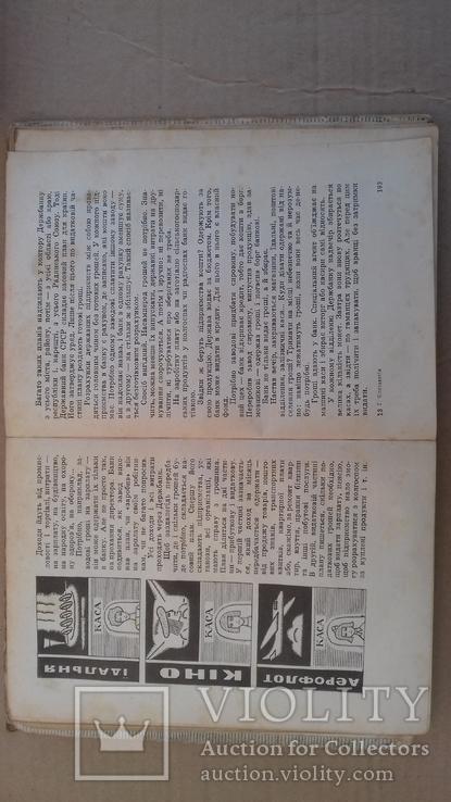 """Книга """"Гроші """", фото №6"""