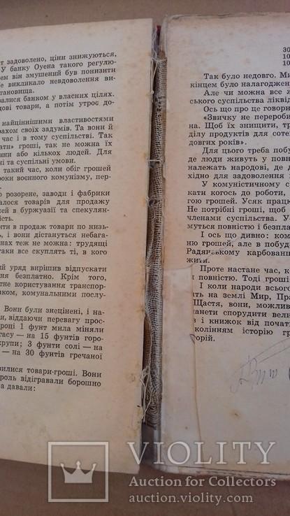 """Книга """"Гроші """", фото №7"""