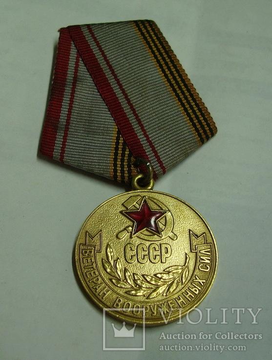 """""""Золотой"""" ветеран ВС., фото №2"""