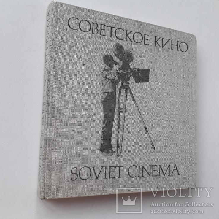1979 г. Советское кино. Фотоальбом