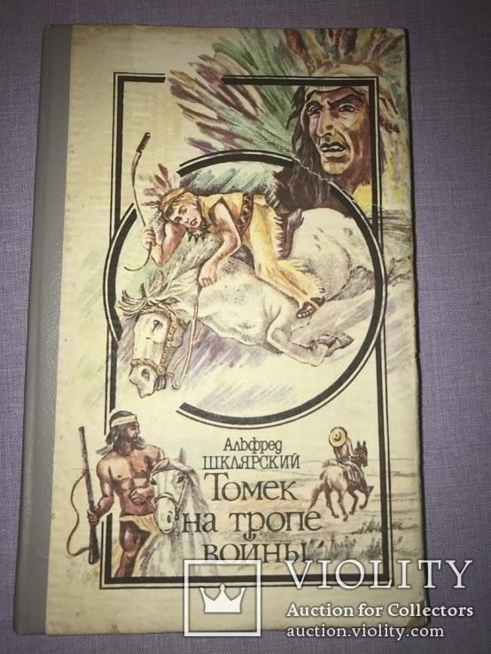 """Книга """"Томек на тропе войны""""  А. Шклярский. Приключения, фото №2"""
