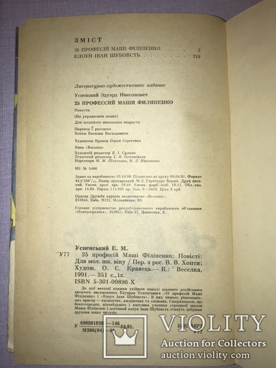 """Книга """"25 професій Маші Філіпенко""""  Едуард Успенський. Повісті., фото №5"""