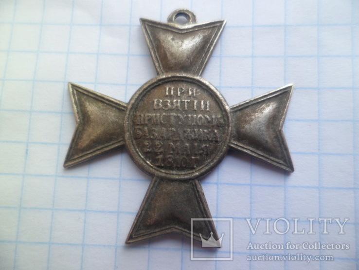 Крест за отличную храбрость 22 мая 1810 год копия, фото №4