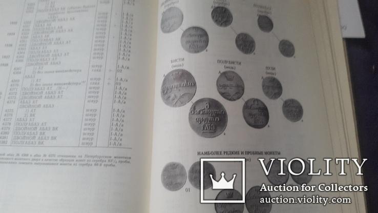Каталог Уздеников Монеты России 1700-1917гг, фото №6