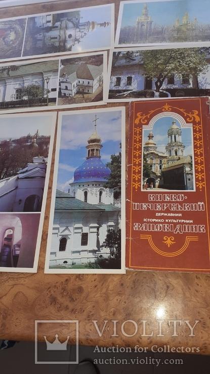 Открытки Киево Печерский заповедник, фото №4