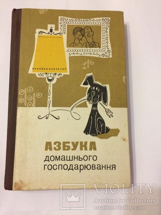 Азбука домашнего господарювання 1985 г. укр.мова 374 стр., фото №2