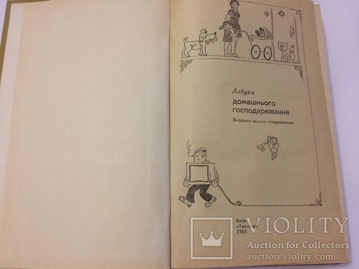 Азбука домашнего господарювання 1985 г. укр.мова 374 стр., фото №3