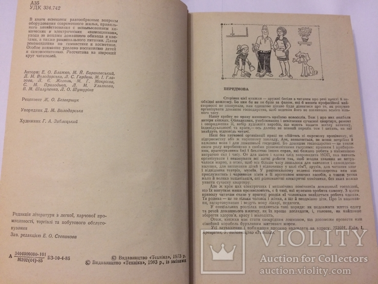 Азбука домашнего господарювання 1985 г. укр.мова 374 стр., фото №4