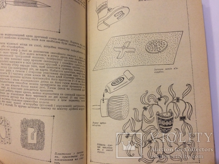 Азбука домашнего господарювання 1985 г. укр.мова 374 стр., фото №5