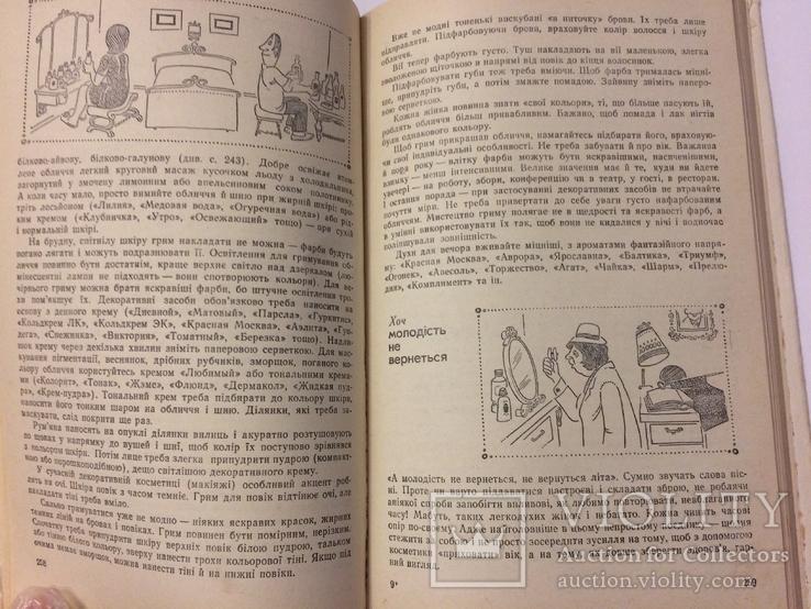 Азбука домашнего господарювання 1985 г. укр.мова 374 стр., фото №6