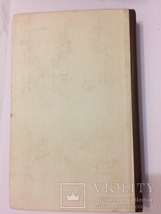 Азбука домашнего господарювання 1985 г. укр.мова 374 стр., фото №9