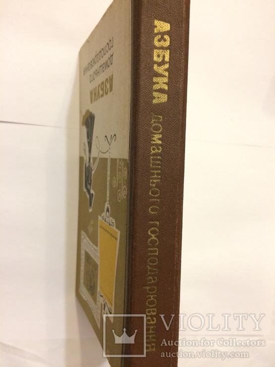 Азбука домашнего господарювання 1985 г. укр.мова 374 стр., фото №10