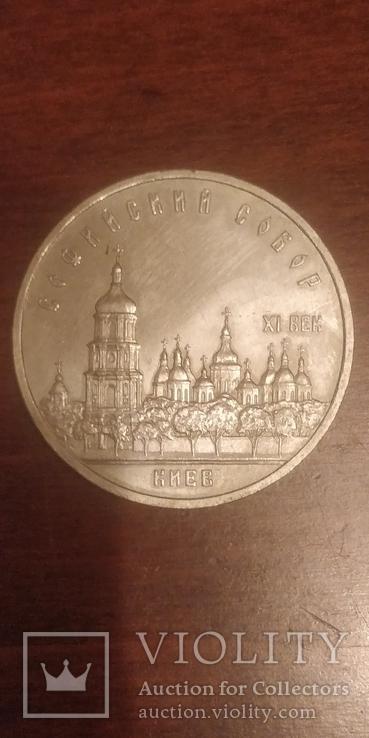 5 рублей Софийский собор, фото №2