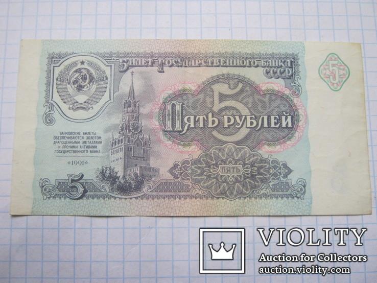 5 рублей  1991г., фото №2