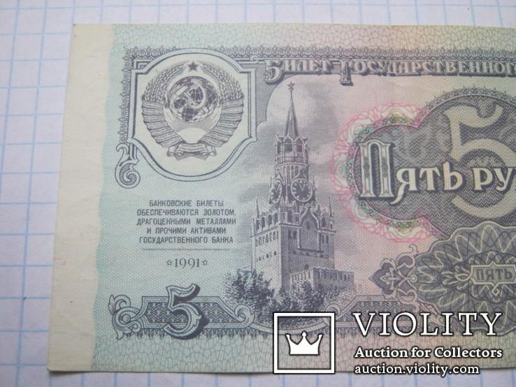 5 рублей  1991г., фото №4