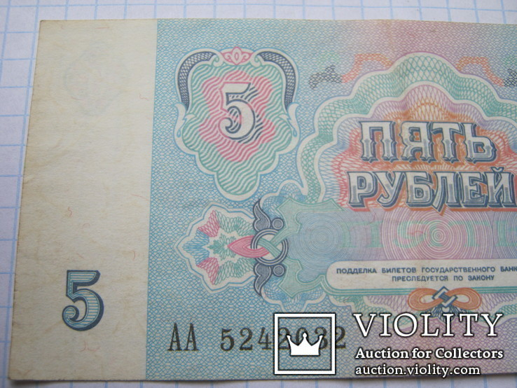 5 рублей  1991г., фото №6