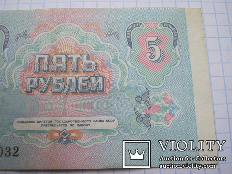 5 рублей  1991г., фото №7
