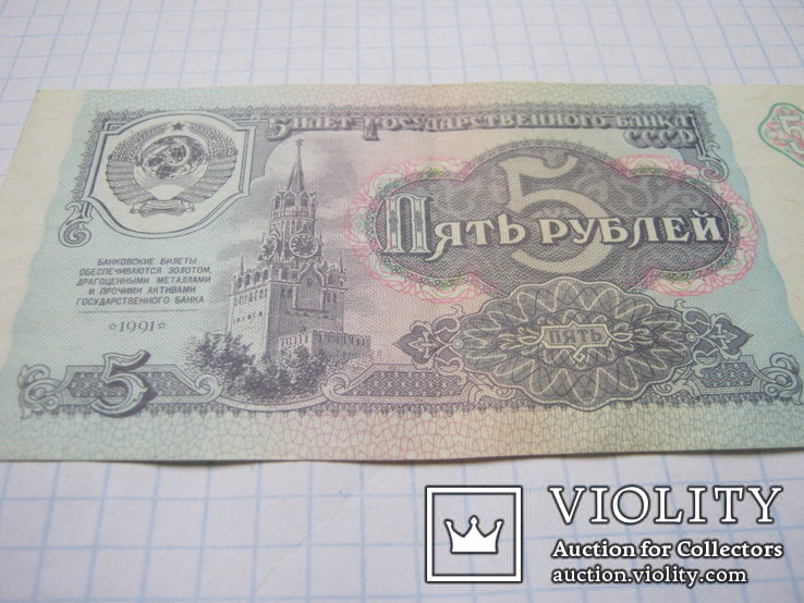 5 рублей  1991г., фото №8