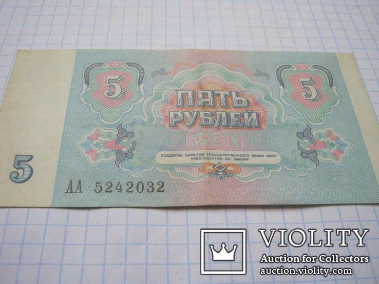 5 рублей  1991г., фото №9