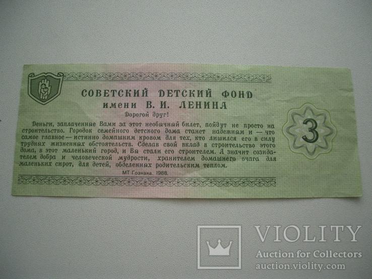 Благотворительный билет Детского фонда им. Ленина СССР, фото №3