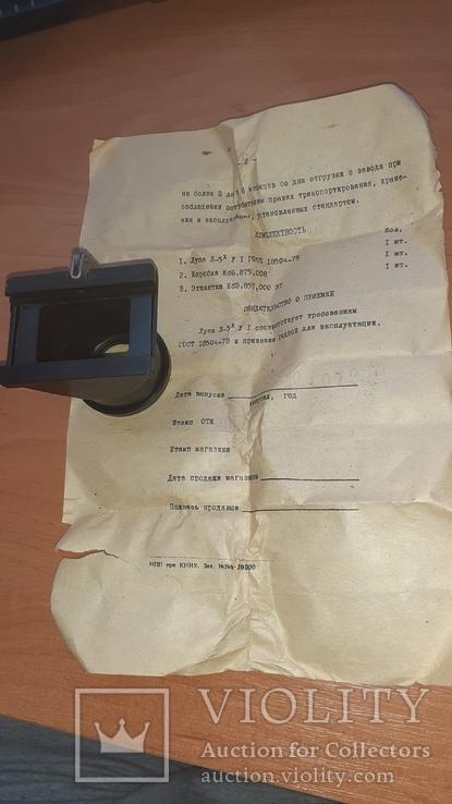 Лупа для просмотра кадров плёнки 5 х, фото №5