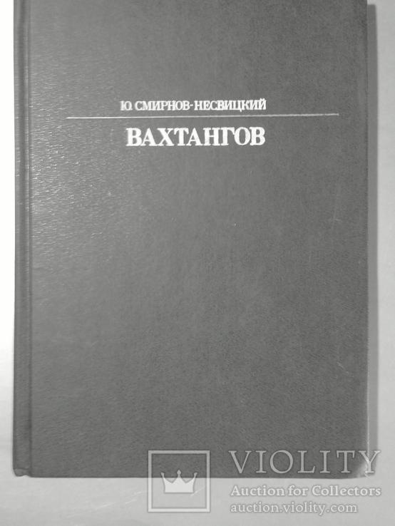 """""""Вахтангов"""" Ю.Смирнов-Несвицкий., фото №2"""