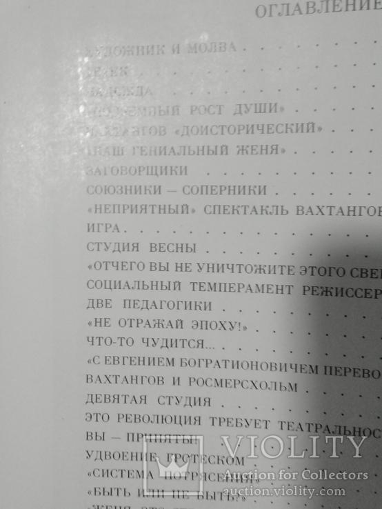 """""""Вахтангов"""" Ю.Смирнов-Несвицкий., фото №11"""