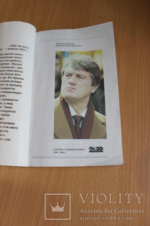 Кучма  1999 Ющенко 2004, фото №7