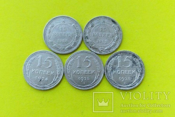 15 Копійок 1922р.-1928р. 5шт., фото №2