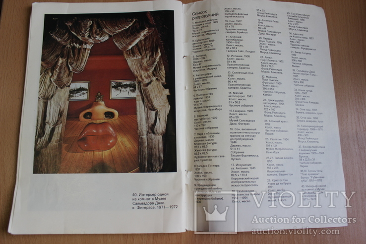 Сальвадор Дали Альбом  1992 год, фото №3