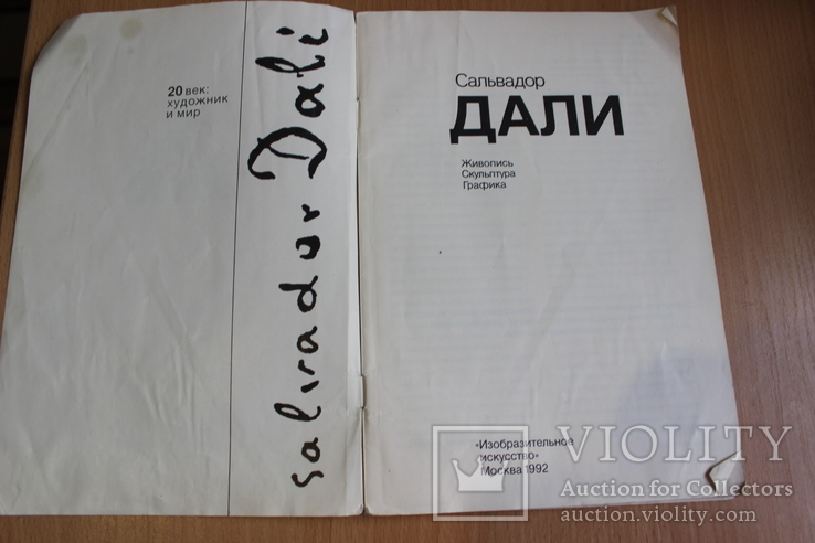Сальвадор Дали Альбом  1992 год, фото №4