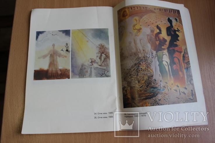 Сальвадор Дали Альбом  1992 год, фото №8