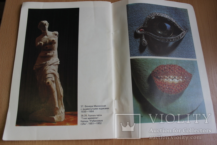 Сальвадор Дали Альбом  1992 год, фото №9