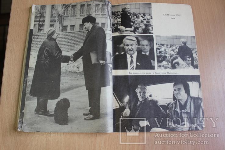 Борис Ельцин 1990 год, фото №3