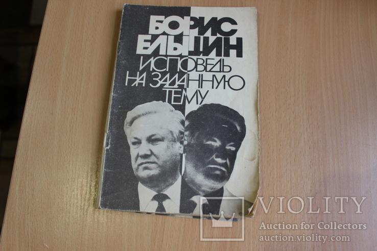 Борис Ельцин 1990 год, фото №2