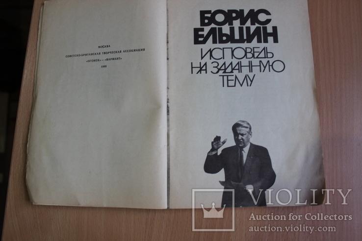 Борис Ельцин 1990 год, фото №4